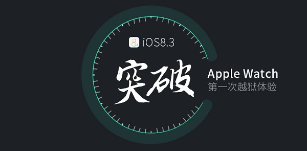 jailbreak apple watch