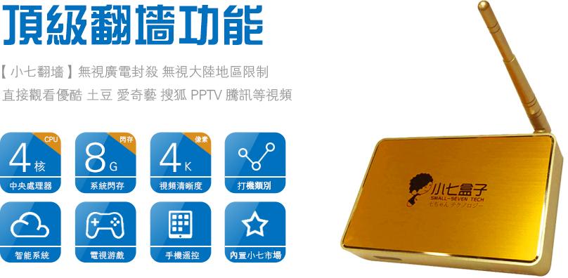 Small Seven IPTV